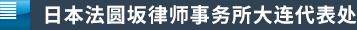 日本法圆坂律师事务所大连代表处