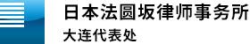 日本法圆坂律师事务所 大连代表处